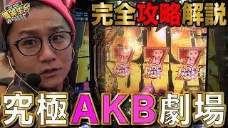 【新台】【CRぱちんこAKB48‐3誇りの丘】日直島田の優等生台み〜つけた♪【AKB】【パチスロ】【パチンコ】【新台動画】