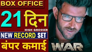 WAR Box Office Collection | Hrithik Roshan | Tiger Shroff | WAR Movie Collection Day 21 | #WAR