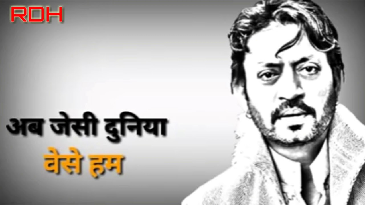 Download Rip irfaan khan sir🙏whatsapp status|irfan khan best dialogue|Bollywood | whatsapp status latest
