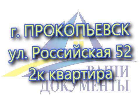 Продажа 2к квартиры г. Прокопьевск ул. Российская 52