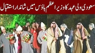Brilliant welcome in the Prime Minister House of Saudi Prince | 17 February 2019 | Express News
