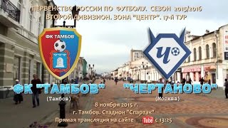 FC Tambov vs Chertanovo M. full match