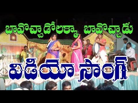Relare Relare Best Songs || Bavochadu Olakka Bavochadu / Garnikam Village / Chenchamma Jathara 2019