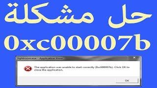 حل مشكلة 0xc00007b عند تشغيل الالعاب والبرامج
