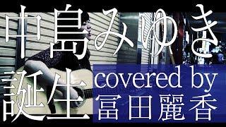 路上で17年間歌い続けてきた冨田麗香が 初のオリジナルアルバム「夢の...