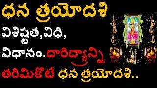 Diwali Special | Dhana Trayodasi 2017 | Lakshmidevi Pooja Vidhi,Vidhanam||Mana Telugu Vision
