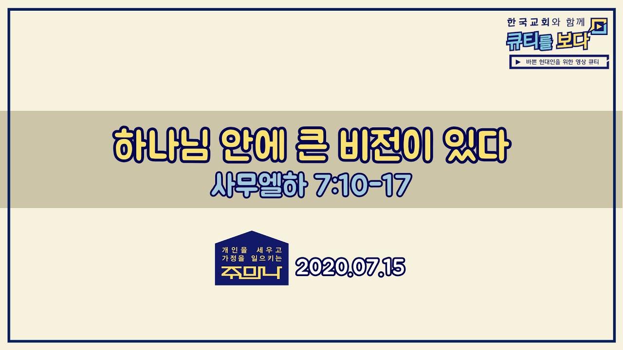 [한국교회와 함께 큐티를 보다]2020년 7월 15일(ENG/CHN/JPN SUB)