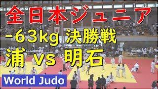 全日本ジュニア柔道 2019 63kg 決勝 浦 vs 明石 Judo