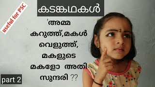 malayalam riddles about birds