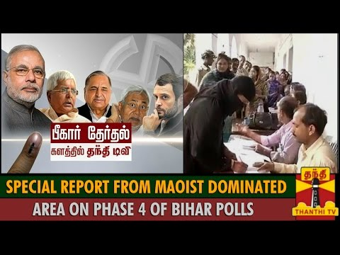 Thanthi TV in Bihar : Special Report from Maoist Dominated Area on Phase 4 of Bihar Polls...