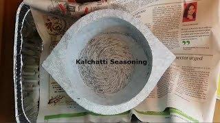 Kalchatti Seasoning   Soap stone Seasoning  கல்சட்டி