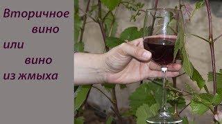 как сделать вторичное вино из винограда в домашних условиях