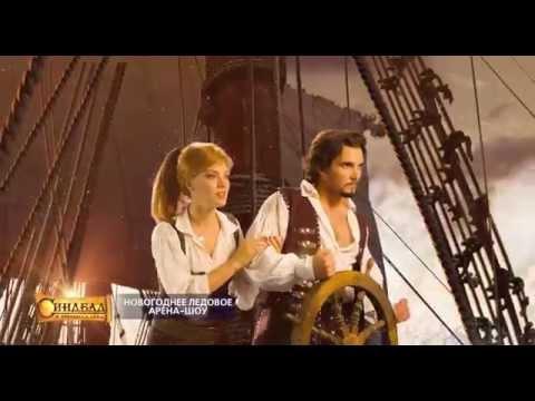 Новогодний мюзикл Синдбад и Принцесса Анна на арене Лужников
