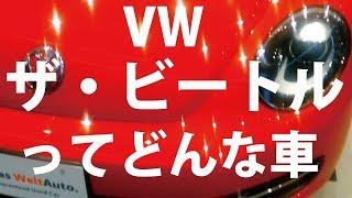 フォルクスワーゲン ザ・ビートル カブリオレ 真っ赤なBeetle見てきました、かわいいし、かっこいいしで、メロメロです!