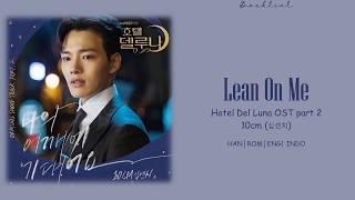 [Hotel Del Luna OST] 10CM (십센치) –Lean On Me (나의 어깨에 기대어요) (HAN/ROM/ENG/INDO Lyrics/가사)