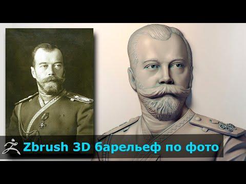 Скульптинг в Zbrush / 3d по фото Николай II/ Создание барельефа для ЧПУ