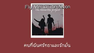 Gambar cover ♫ Thaisub // Fly me to the moon - The Macarons Project ♫