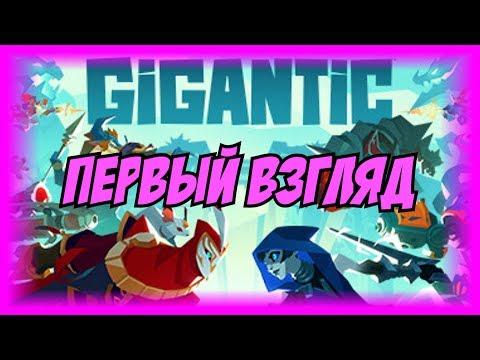 видео: gigantic : ПЕРВОЕ ВПЕЧАТЛЕНИЕ