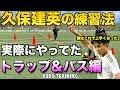 【久保建英】実際にやってた練習法「トラップ・パス編」 【How to trap & pass training by Takefusa Kubo】