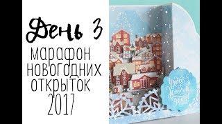 День 3. Марафон новогодних открыток 2017