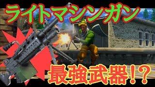 【FORTNITE】ライトマシンガンは最強⁉クソ武器⁉容赦なく撃ちまくり!w thumbnail