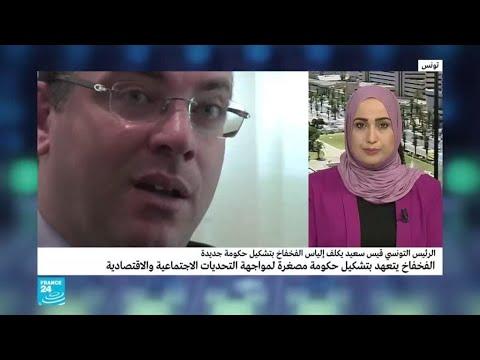 لماذا حكومة مصغرة في تونس؟  - نشر قبل 57 دقيقة