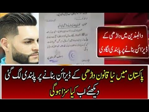 New Law Pass About Bear Style In Pakistan   No More Bear Style In Pakistan