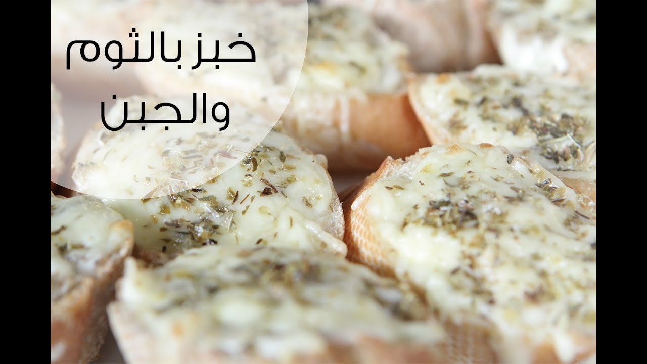 طريقة عمل خبز فرنسي بالثوم والجبن | مع إلسا