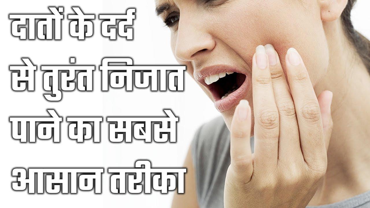 दाँतों के दर्द से तुरंत राहत का सबसे कारगार तरीका   tooth ...