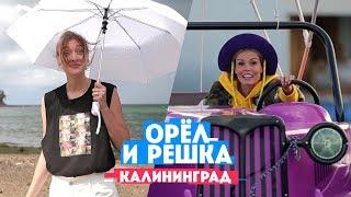 Миногарова и Горбань в Калининграде. Орел и Решка. Россия