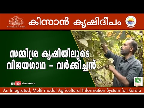 Successful integrated farming practices by Varkkichan, Kanjirapally, Kottayam district.