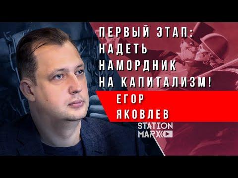 Егор Яковлев: Капитализм - это зверь!