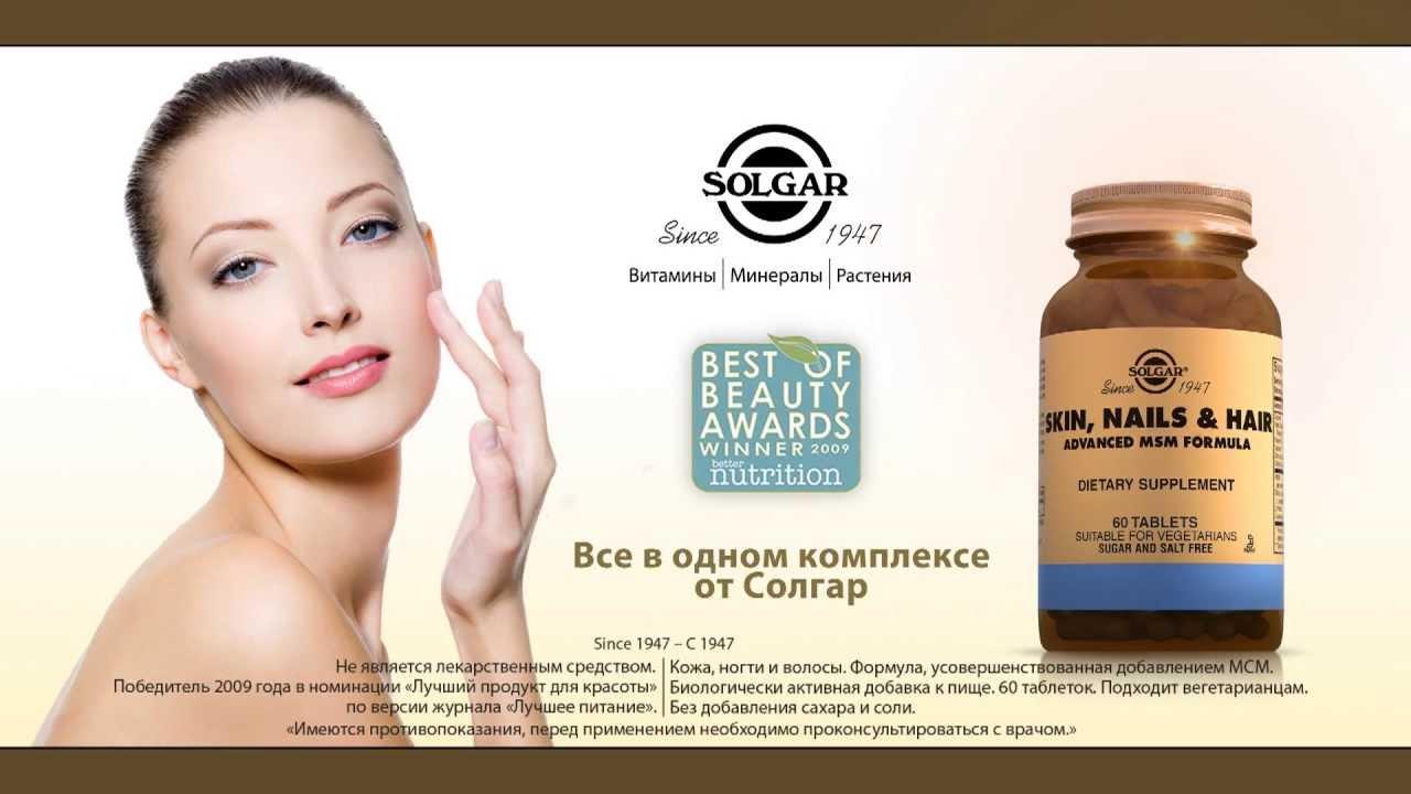витамины solgar для волос и ногтей отзывы - YouTube