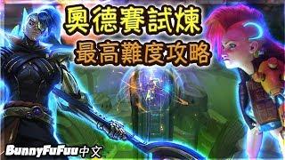 【BunnyFuFuu中文】比夢魘電腦100級更難 奧德賽最高難度攻略!(中文字幕) -LoL 英雄聯盟