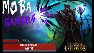 Лига Легенд: Гайд на Картуса (Тактика, Сборка, Руны)/LOL:  Karthus( tactics, runes, itembuild)