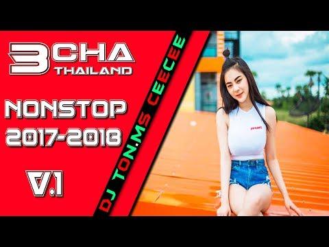 แดนซ์มันๆ 2018 3 CHA SHADOW By TTTON.REMIX 135-138 BPM ชุด1