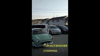 Купить автомобиль со стоянки в Японии у пакистанца.