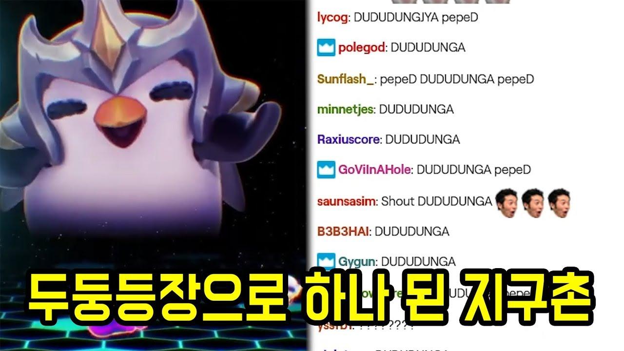 왠지 해외에서 더 반응이 불타는 두둥등장 feat. 머쉬베놈
