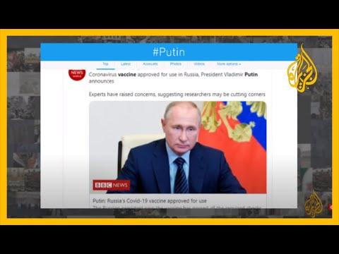 هل توصلت روسيا إلى أول لقاح مضاد لكورونا؟ .. بوتين يعلن ومغردون يشككون ????  - نشر قبل 2 ساعة