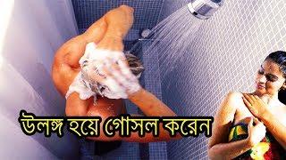 Download Video বাথরুম এ উলঙ্গ হয়ে গোসল করেন? এর আগে এই পোষ্ট টি একবার পড়ুন !!! MP3 3GP MP4