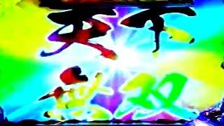 【真・花の慶次】激アツ大当たり演出 レインボー天下無双 キセル パチン...
