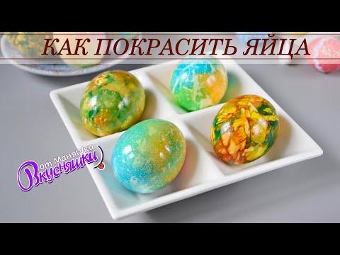 Красим яйца на Пасху. Красим яйца оригинальным способом. Мраморные и радужные яйца  /Easter Eggs