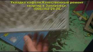 Какой кафель не нужно покупать. Качественный ремонт квартир под ключ в Запорожье.