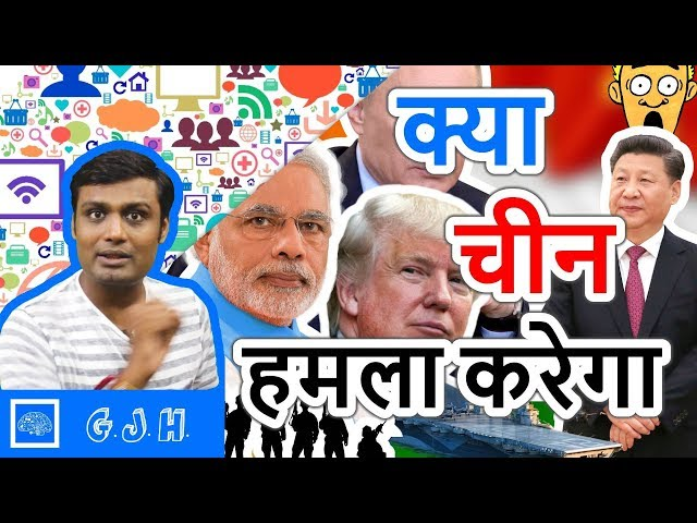 Is china really go to war with India. Will china attack India. Indian alliance. (Hindi)