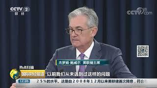 [国际财经报道]热点扫描 鲍威尔否认开启宽松周期 美股急跌 美元指数创近两年新高| CCTV财经