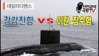 죽음의 바다 호르무즈! 강감찬함 vs 이란 잠수함