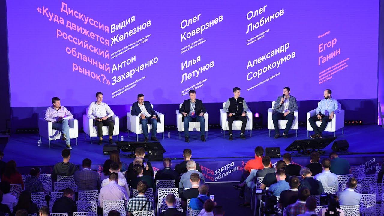 Куда движется российский облачный рынок? — дискуссия провайдеров на mailto:CLOUD
