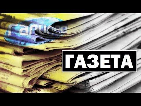Галилео | Газета