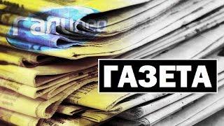 Галилео | Газета 📰 Newspaper