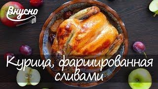 Курица, фаршированная карамельными сливами, травами и чесноком - Готовим Вкусно 360!
